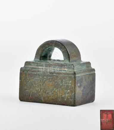 漢 銅橋鈕印
