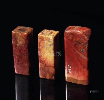 「何震」款 壽山石印章 布箱 果瓤紅博古鈕印材一對 一組三件