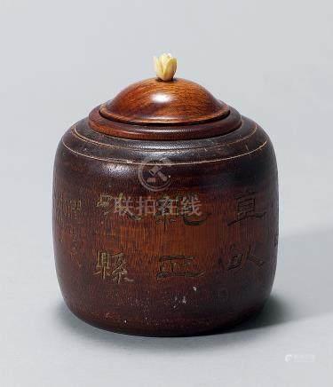 清 竹雕清供茶叶罐