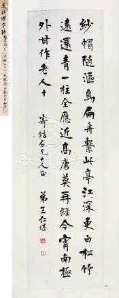 王仁堪 書法