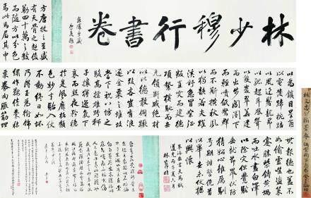 林則徐 書法手卷