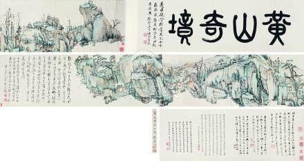 蕭雲從 黃山奇境