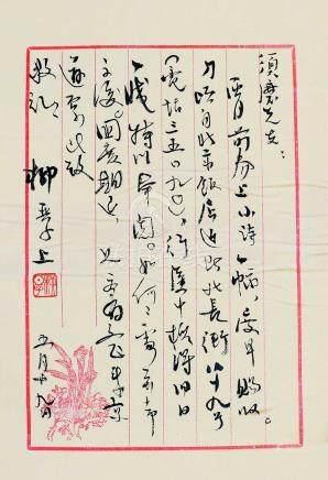 柳亞子 書法信劄