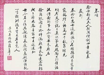 徐志摩 書法