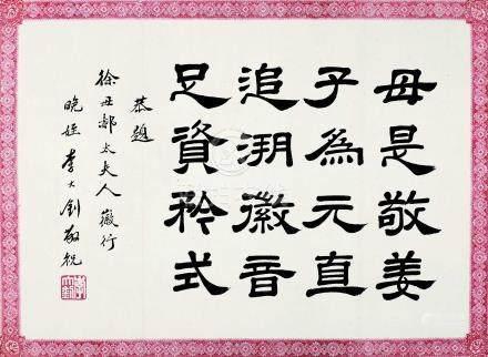 李大釗 書法