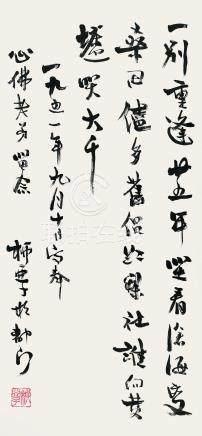 柳亞子 書法