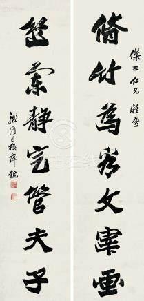 薛錕 七言書法對聯