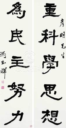 馮玉祥 五言書法對聯