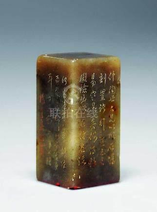 清  吳熙載款 壽山牛角凍石印