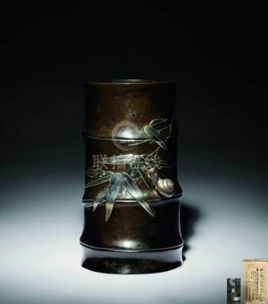 室井 吉兵御作 銅鑲銀雕蝸牛竹節形花器