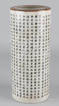 Large old Chinese porcelain pot with round writing and