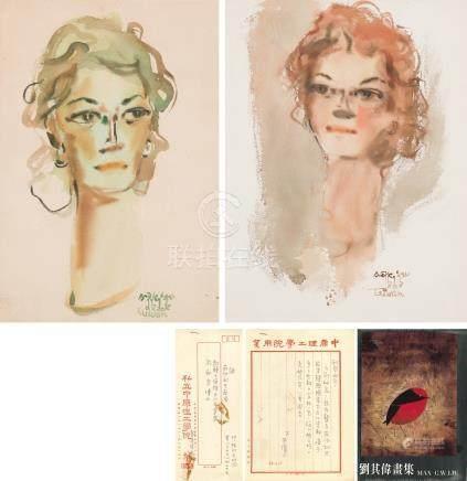 刘其伟-贵妇、表妹(二件一组)、信札、刘其伟画集
