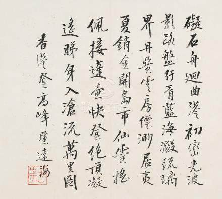 黄宾虹-书法册页