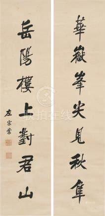 左宗棠-书法七言联