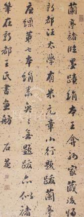 刘墉-书法条幅