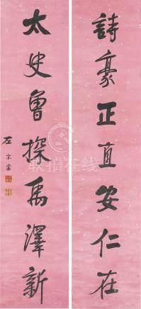 左宗棠-行书七言联
