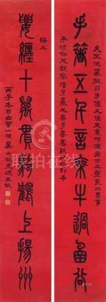 吴大澄-书法十言联