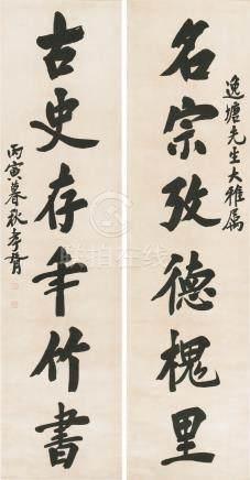 郑孝胥-书法六言联