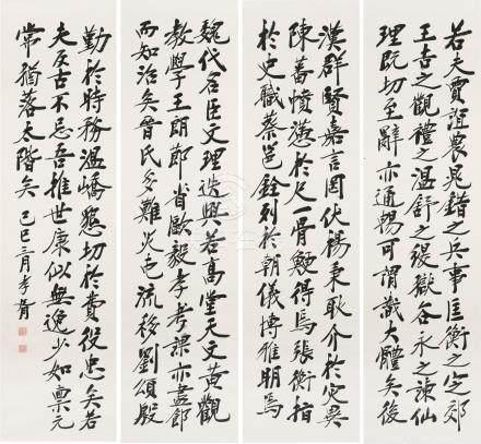 郑孝胥-文心雕龙句书法四屏