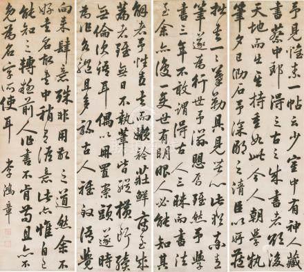 李鸿章-书法四屏