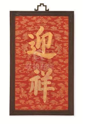 紫檀框瓷板迎祥挂屏