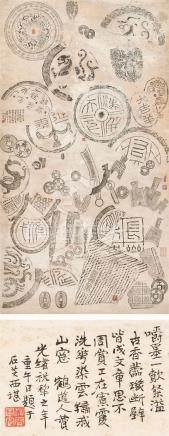 旧藏金石杂品拓本 立轴 水墨纸本