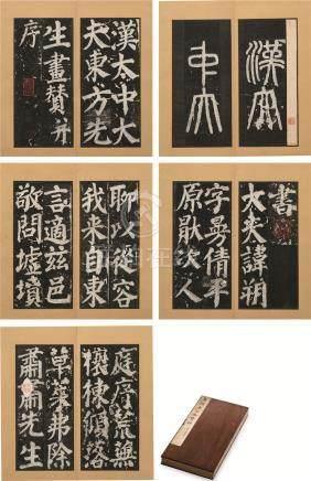 旧搨东方畵赞碑
