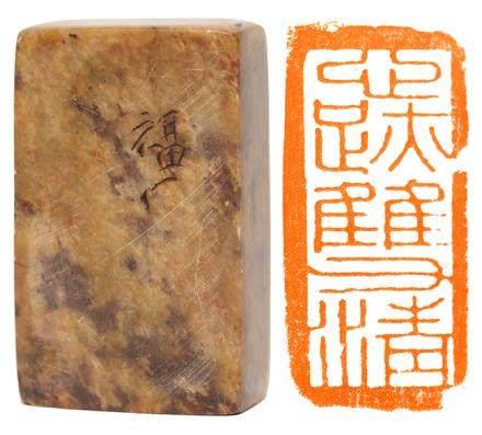 王福厂 石印章 - 心跡雙清