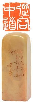 吳昌碩 石印章 - 從容中道
