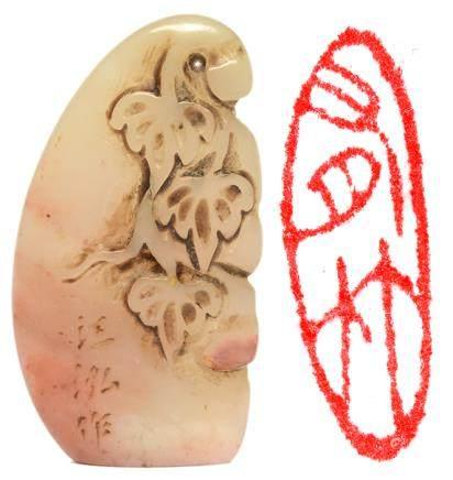 汪    泓 壽山芙蓉葫蘆印章 - 有竹