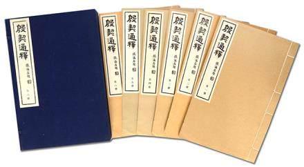 《殷契通釋》一函六冊 中國書店
