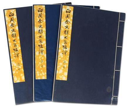 《西周金文辭大系考釋》全三冊 1935年 文求堂書店