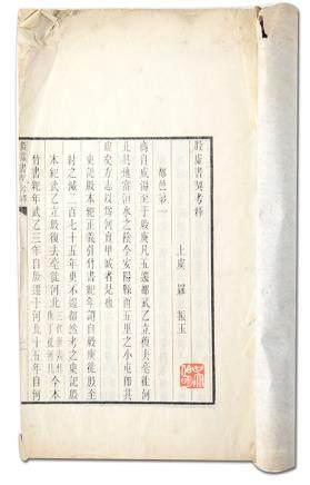 民國《殷虛書契考釋》一冊 羅振玉著