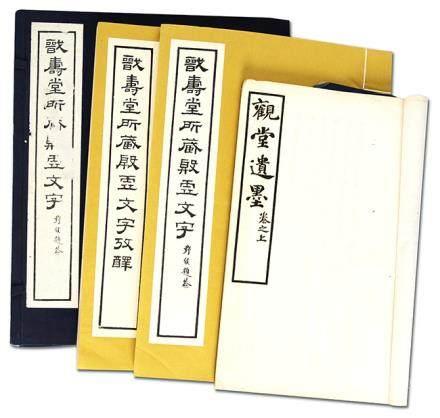 《戩壽堂所藏殷虛文字考釋》一函二冊、《觀堂遺墨 》一冊