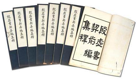 《殷虛書契前編集釋》全八冊 1934年 葉葓漁著 大東書局