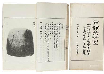 《石鼓文研究》一冊 1936年 郭沫若著