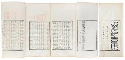 《李長吉集》二冊 光緒十八年 朱墨套印本