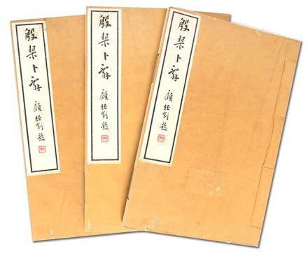 《殷契卜辭》三冊 1933年 哈佛燕京學社