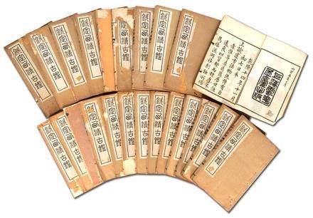 《欽定西清古鑑》二十三冊 丙寅年 上海雲華居廬出版