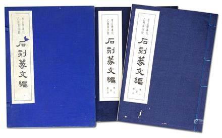 《考古學專刊乙種第四號石刻篆文編 》一函二冊 1957年 科學出版社