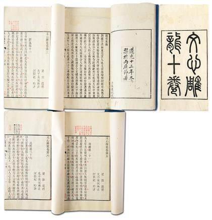 《文心雕龍十卷》四冊 道光十三年 兩廣節署朱墨套印