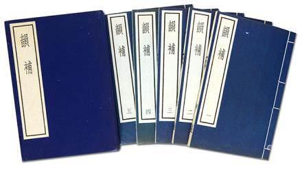 《古逸叢書三編之十四韻補》一函五冊 1985年 中華書局