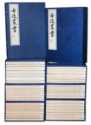 《古逸叢書》八函五十六冊 2003年 貴州人民出版社