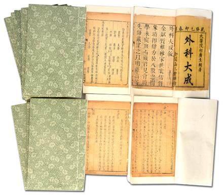 《外科大成》十二冊 清木刻本 金閶函三堂梓行