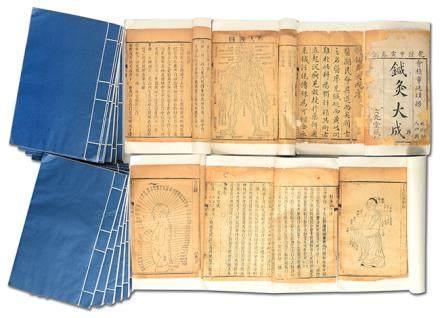 《鍼灸大成》二十冊 清木刻本 文光堂藏板