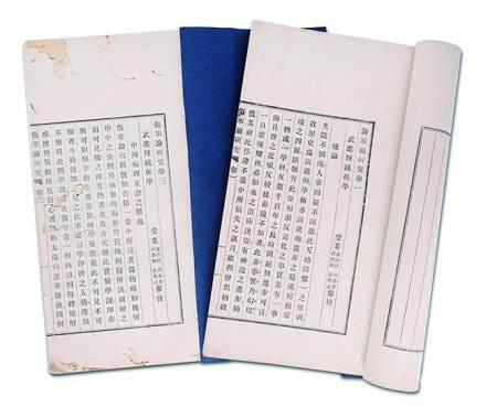《傷寒論研究》全二冊 1924年 上海文明書局