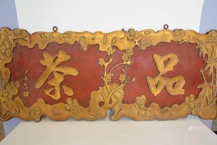 古董木雕描金茶坊牌匾--Antique wood carving Gold tea plaque. Lot size: height: 37cm, width: 87cm, thickness: 3cm.