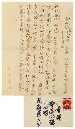 佚    名  信札連信封(關應良上款)