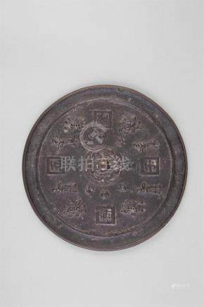 A BRONZE CIRCULAR MIRROR, Probably Ming Dynasty(1368-1644), cast with an alternating arrangement