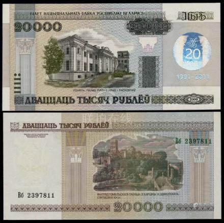 Belarus 20000 Rubles 2011 AU-UNC